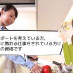 アスリート栄養食インストラクター資格