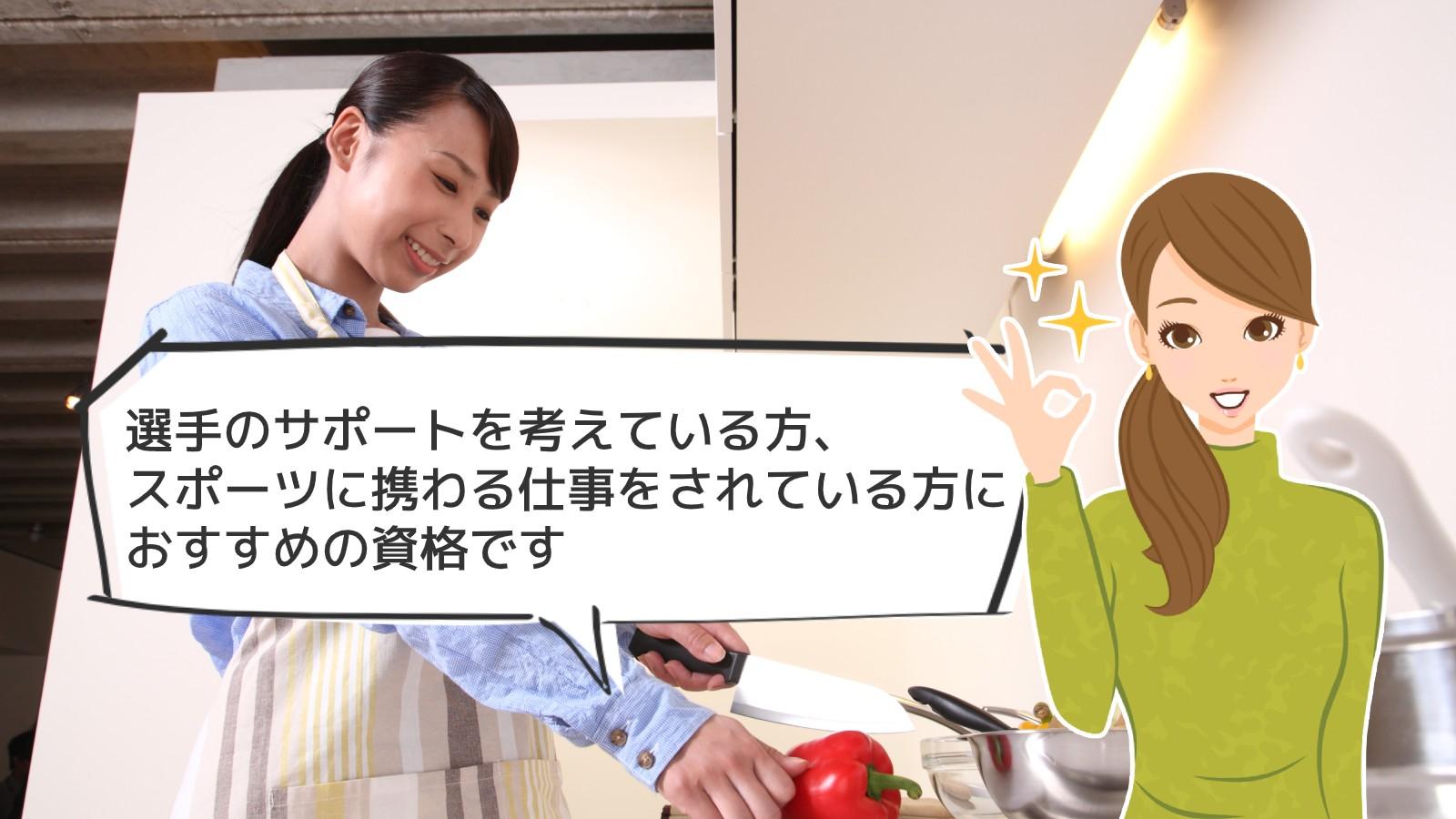 「アスリート栄養食インストラクター資格」のアイキャッチ画像