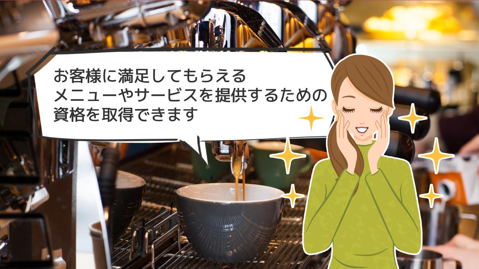 「カフェオーナー経営士資格」のアイキャッチ画像
