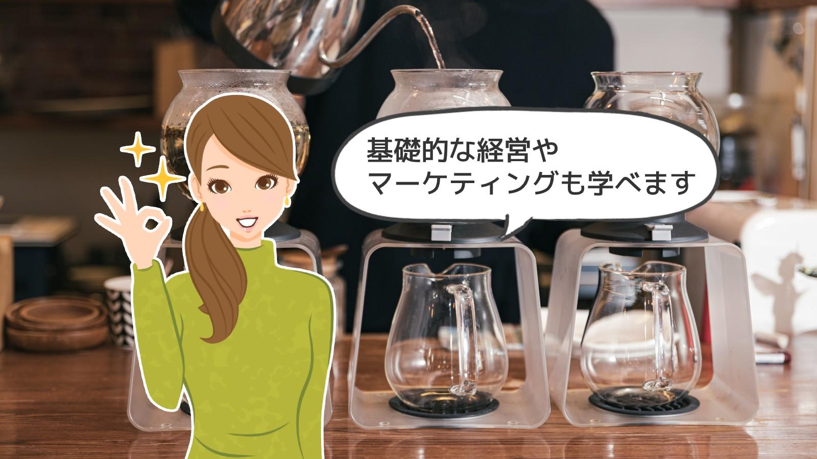 「カフェオーナー資格」のアイキャッチ画像