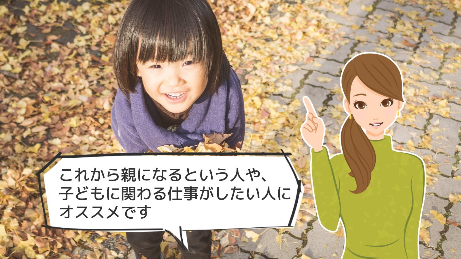 「子供心理カウンセラー資格」のアイキャッチ画像