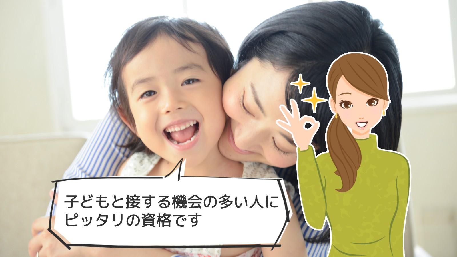 「子ども心理資格」のアイキャッチ画像