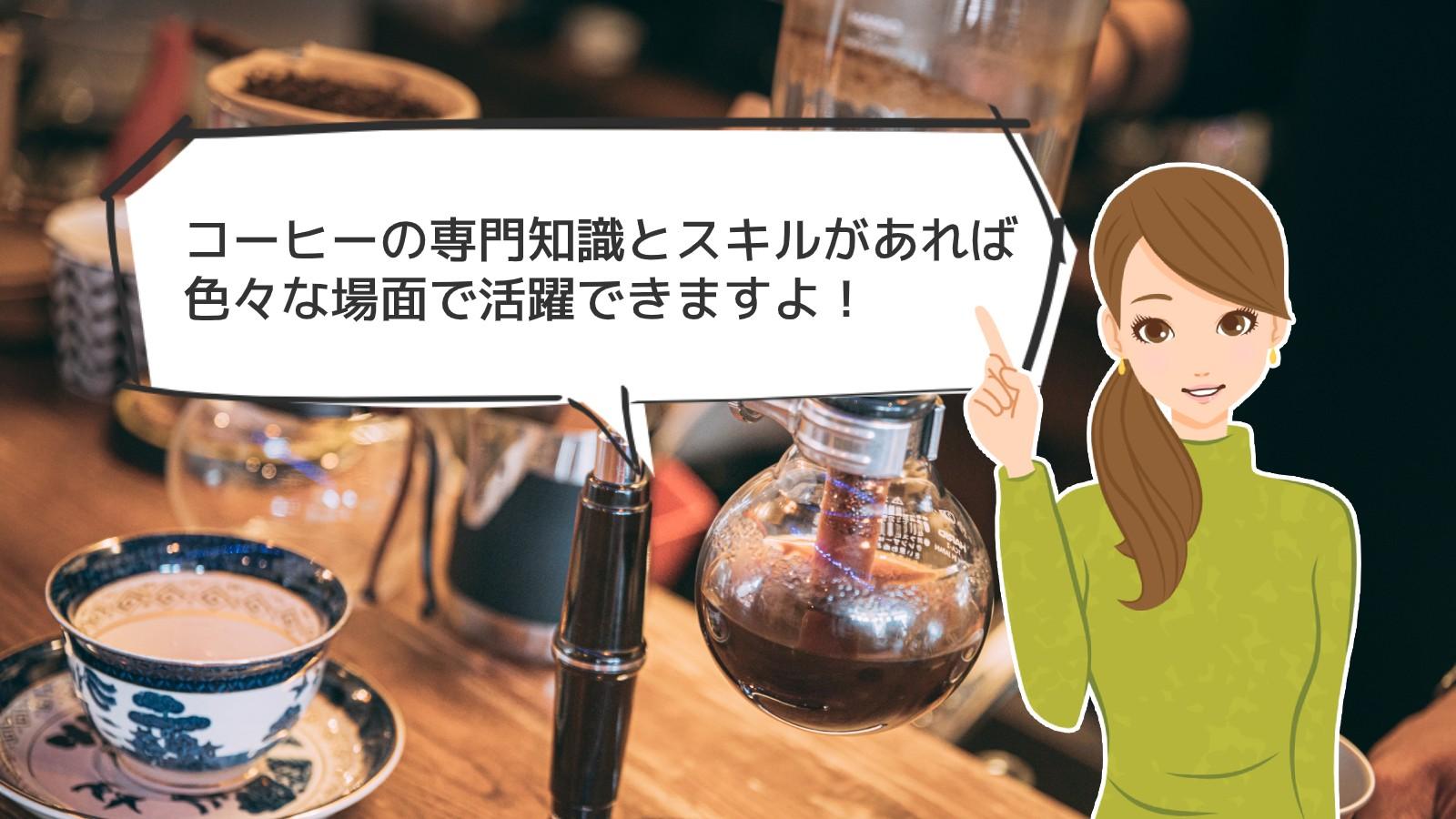 「コーヒーソムリエ資格」のアイキャッチ画像