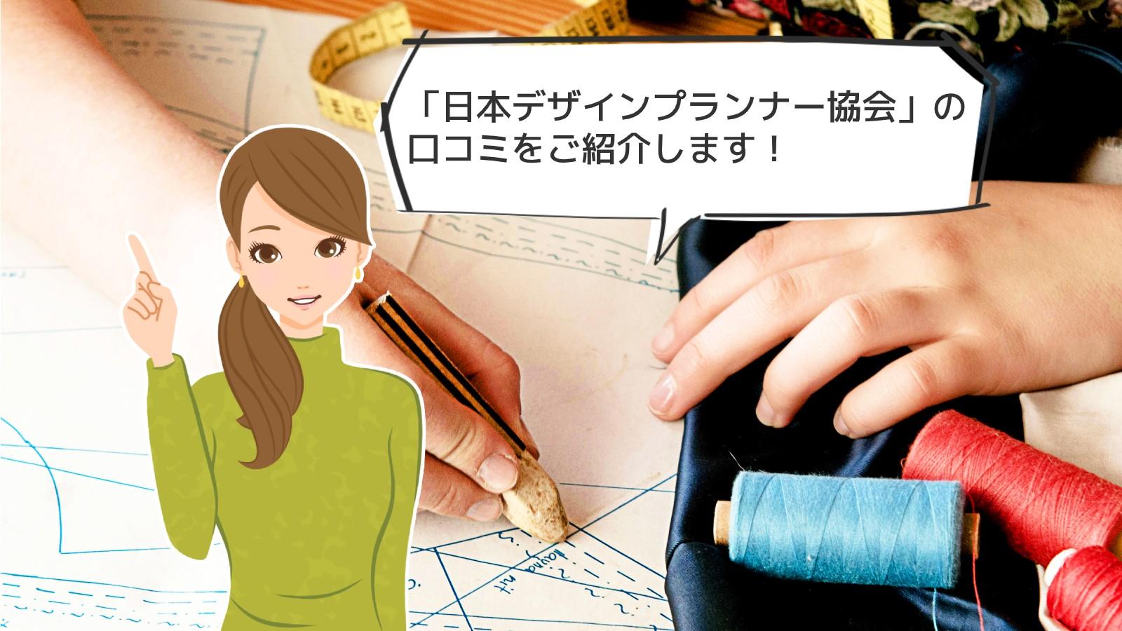「日本デザインプランナー協会」のアイキャッチ画像