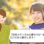 日本メディカル心理セラピー協会