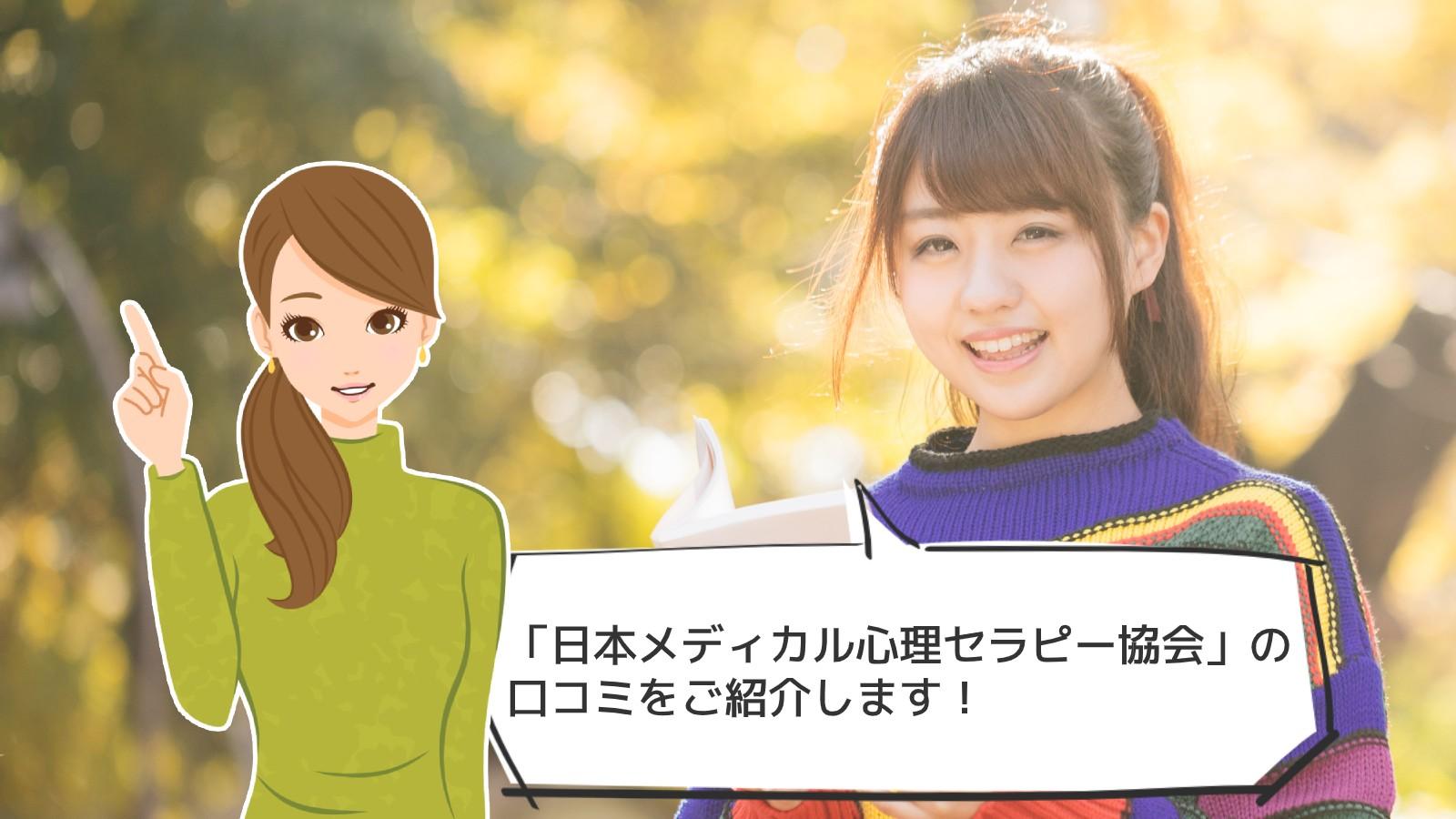 「日本メディカル心理セラピー協会」のアイキャッチ画像