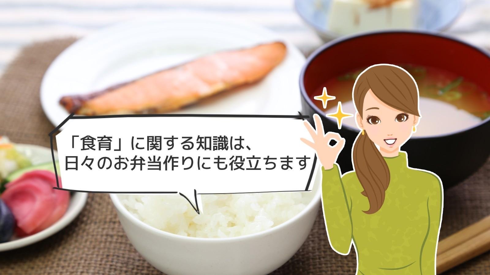 「食育資格」のアイキャッチ画像