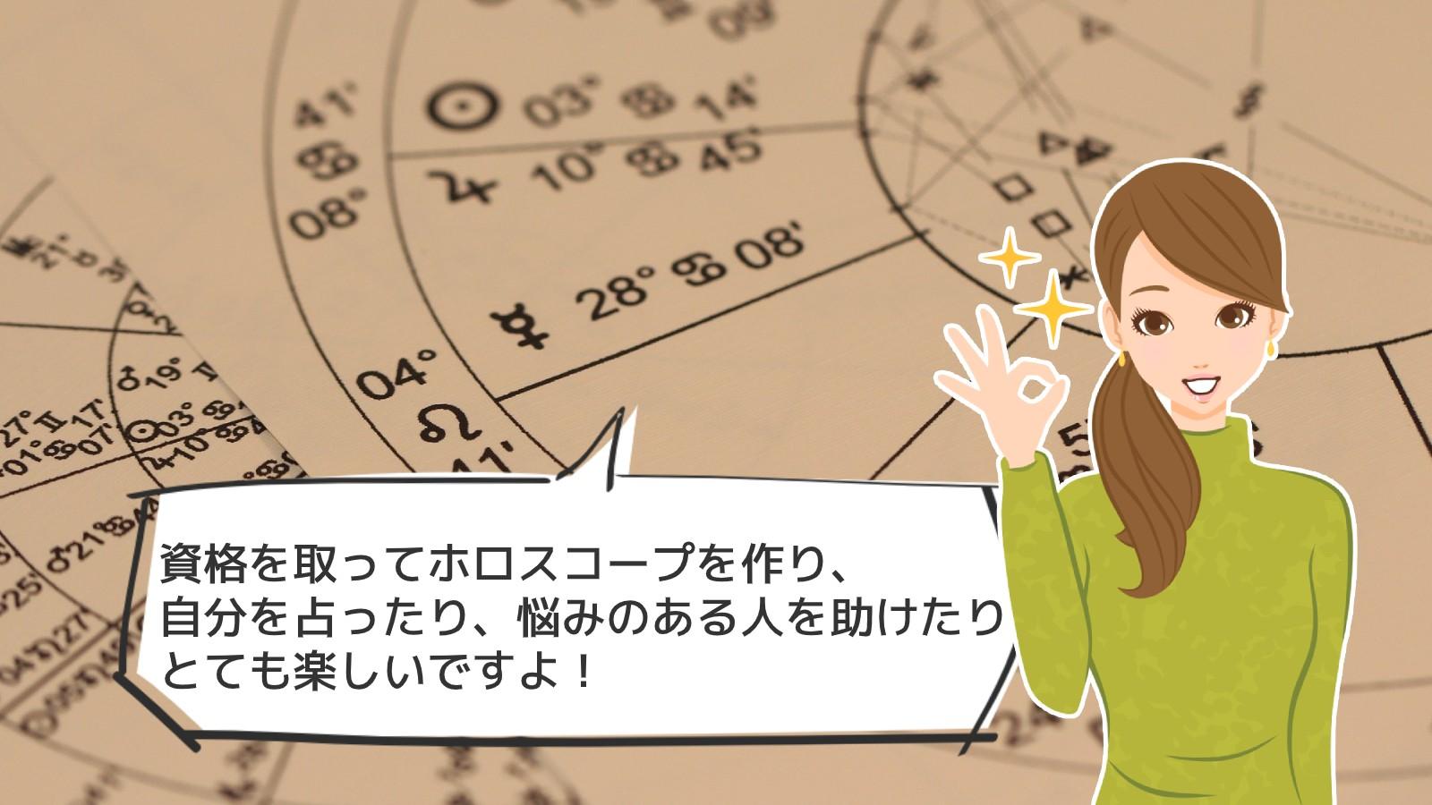 「ホロスコープ鑑定士資格」のアイキャッチ画像