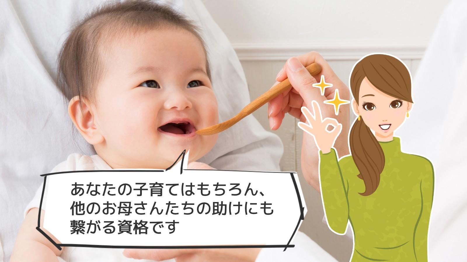 「幼児食資格」のアイキャッチ画像