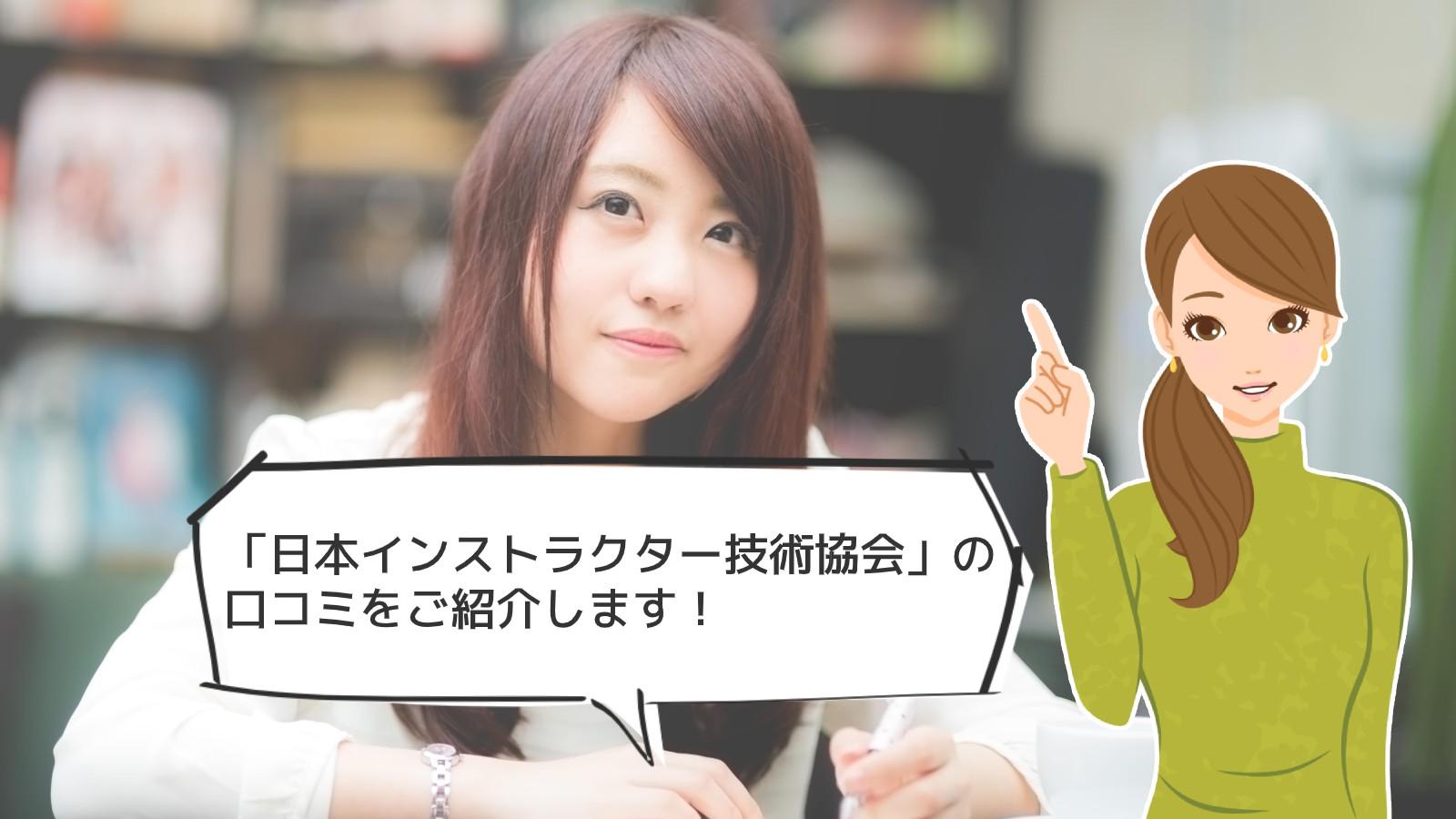 「日本インストラクター技術協会」のアイキャッチ画像