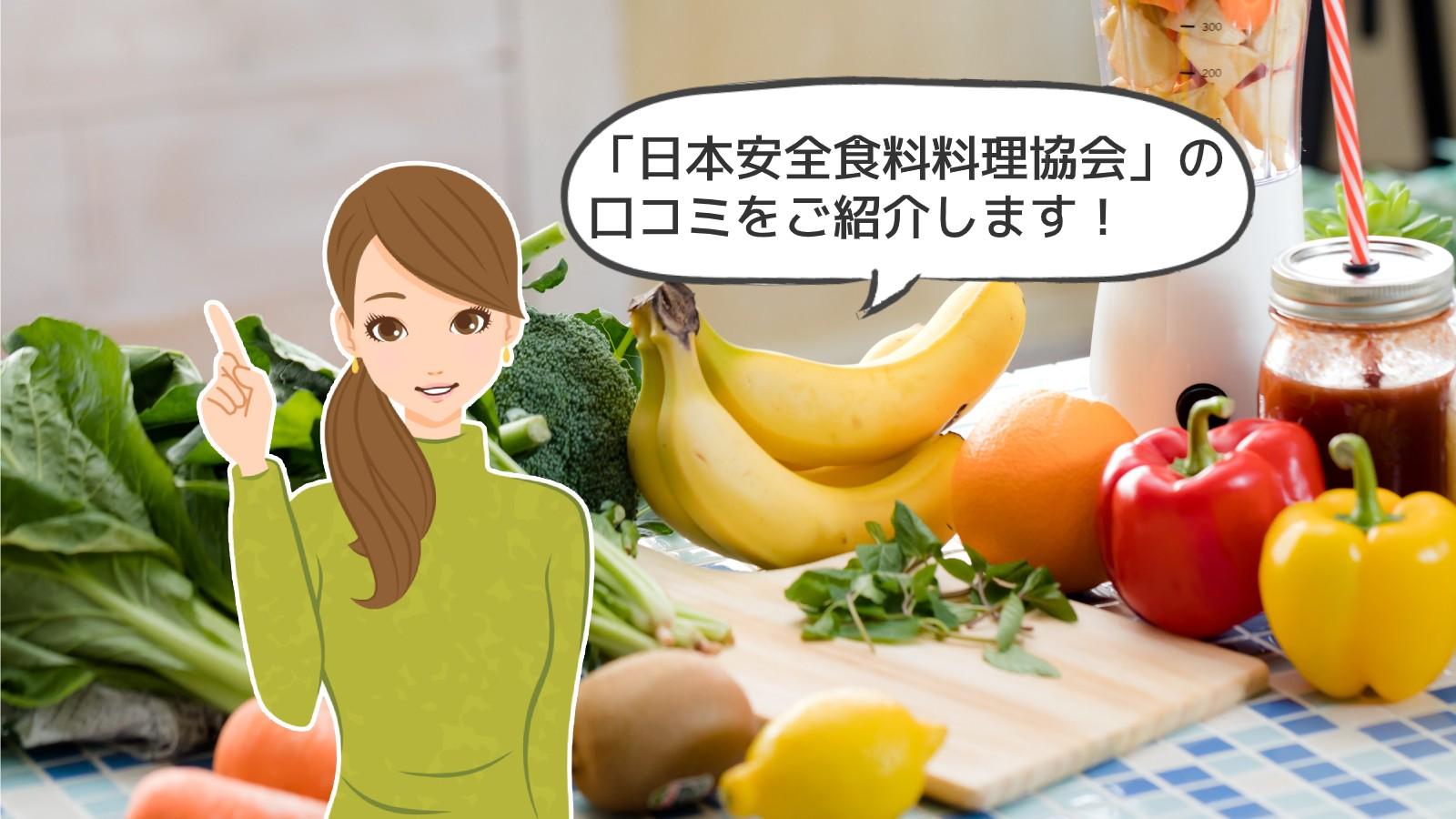 「日本安全食料料理協会」のアイキャッチ画像