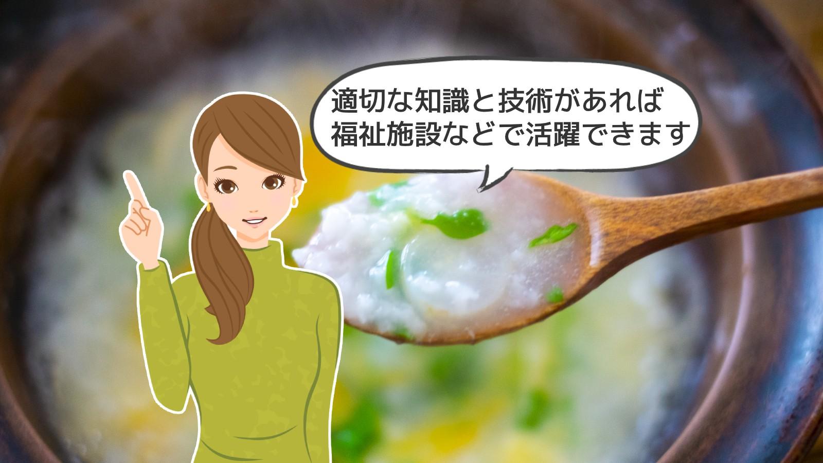 「介護食マイスター資格」のアイキャッチ画像