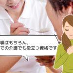 介護食資格
