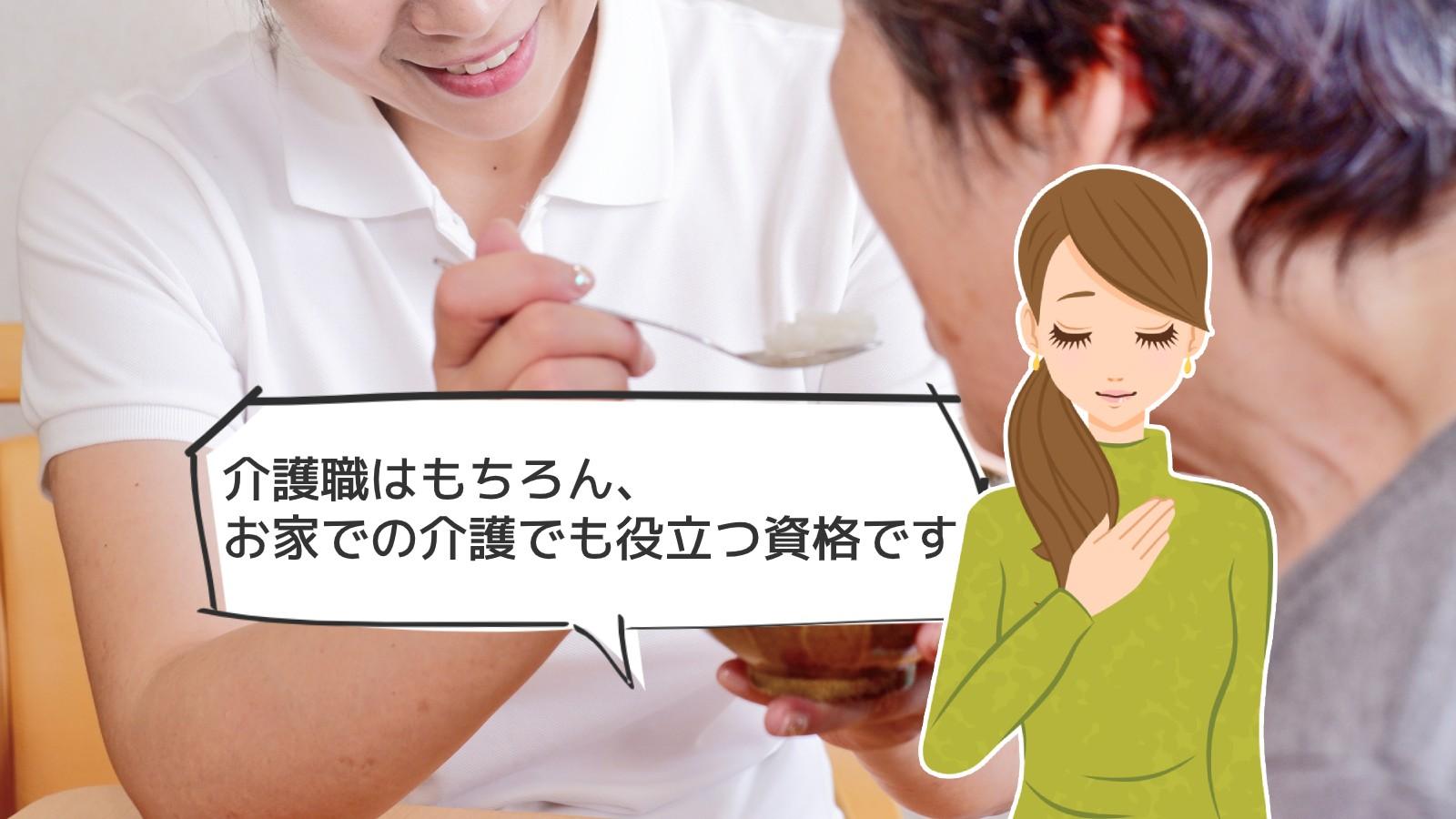 「介護食資格」のアイキャッチ画像