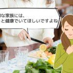 管理健康栄養インストラクター資格