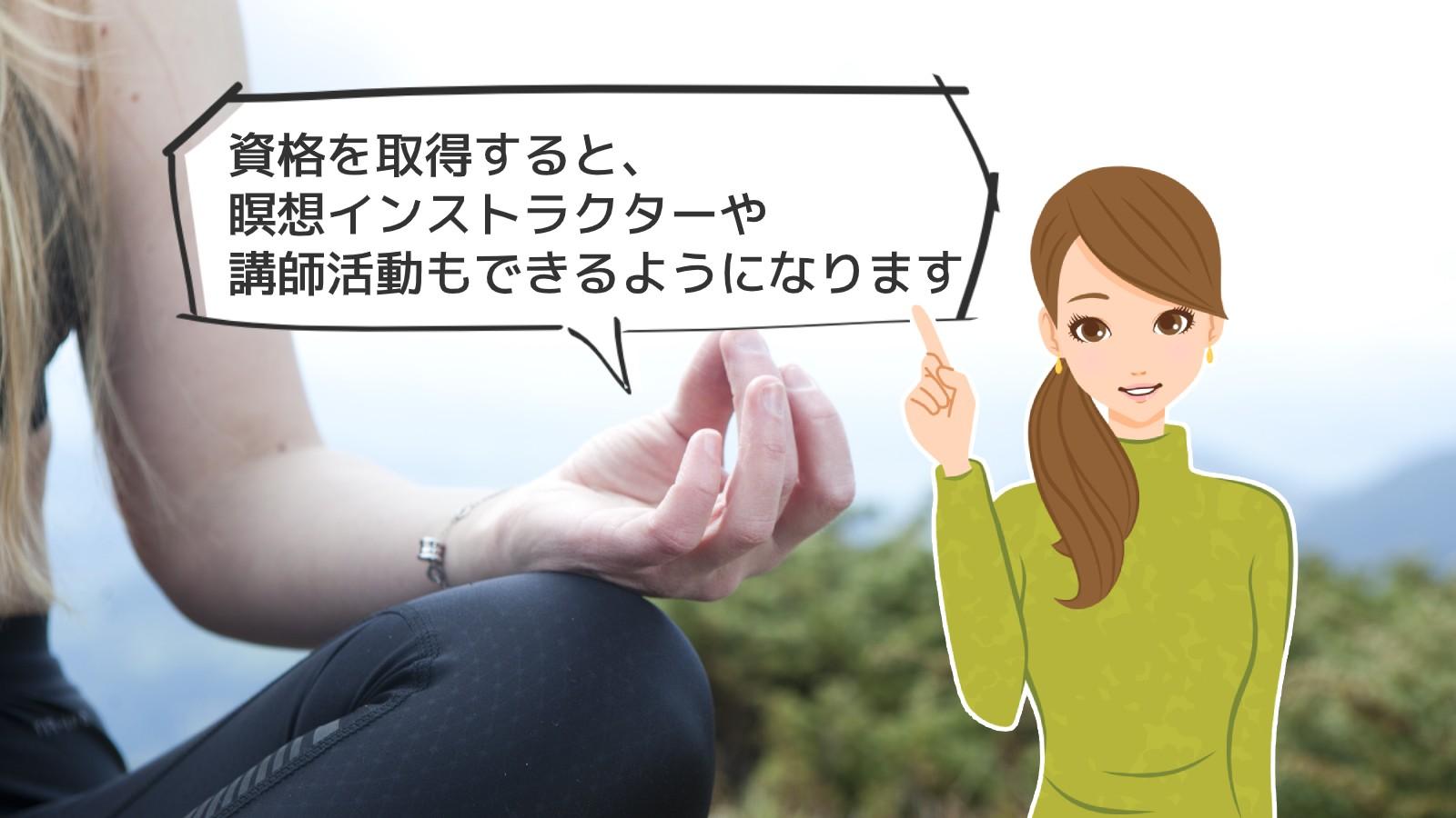 「瞑想インストラクター」のアイキャッチ画像