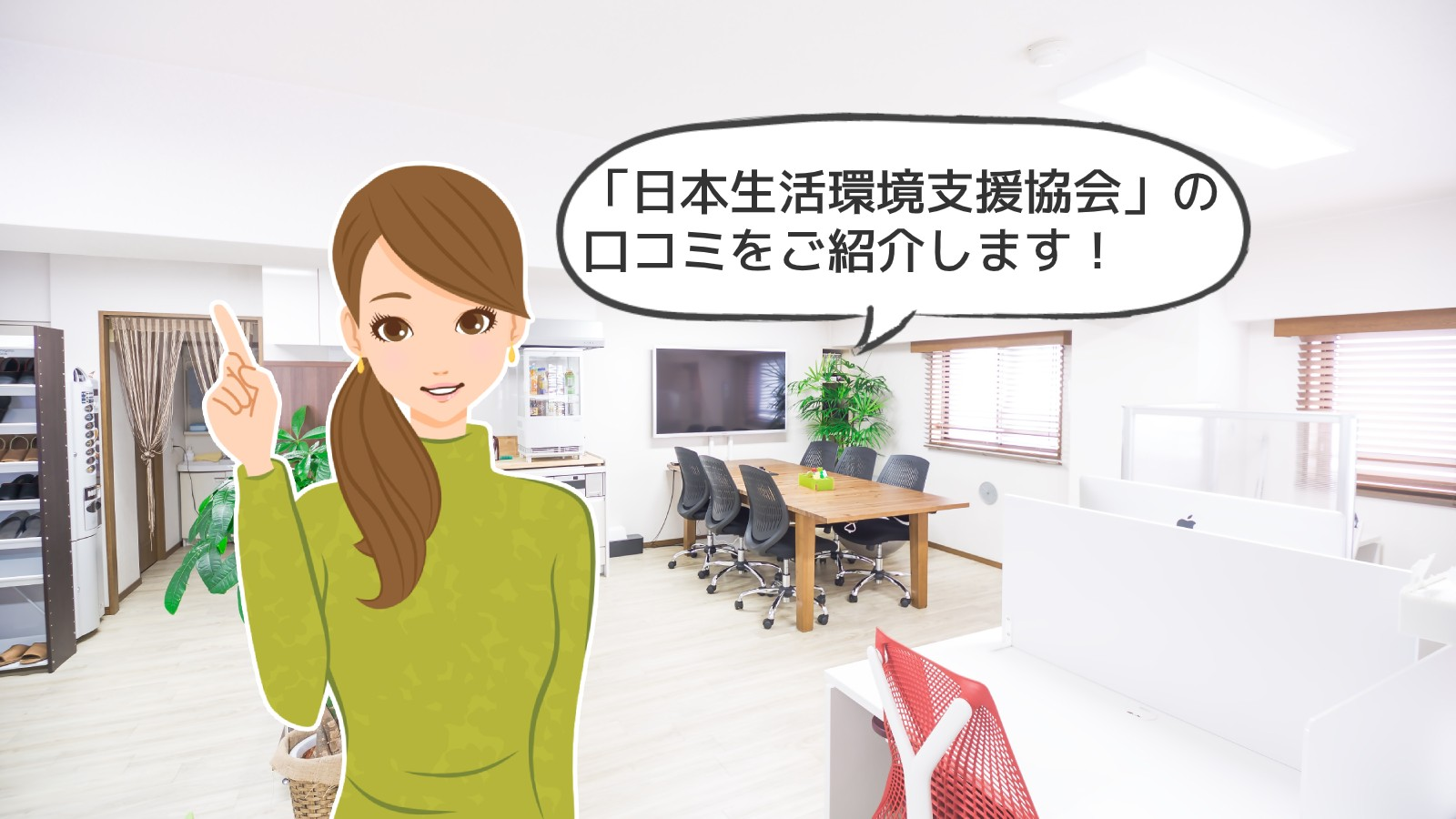「日本生活環境支援協会」のアイキャッチ画像