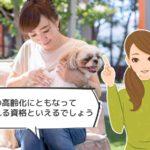 ペット介護インストラクター資格