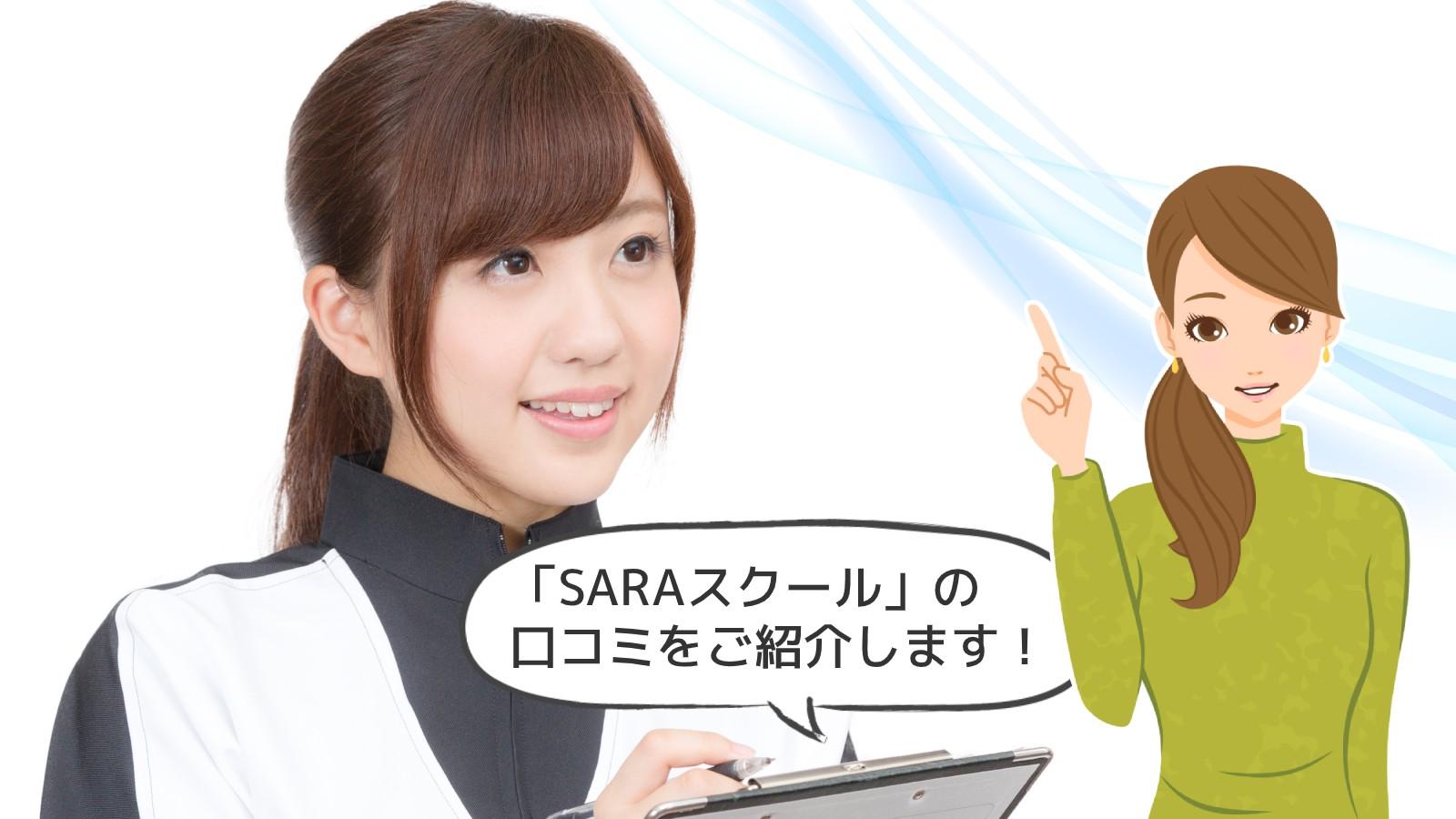 「SARAスクール」のアイキャッチ画像