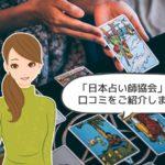 日本占い師協会
