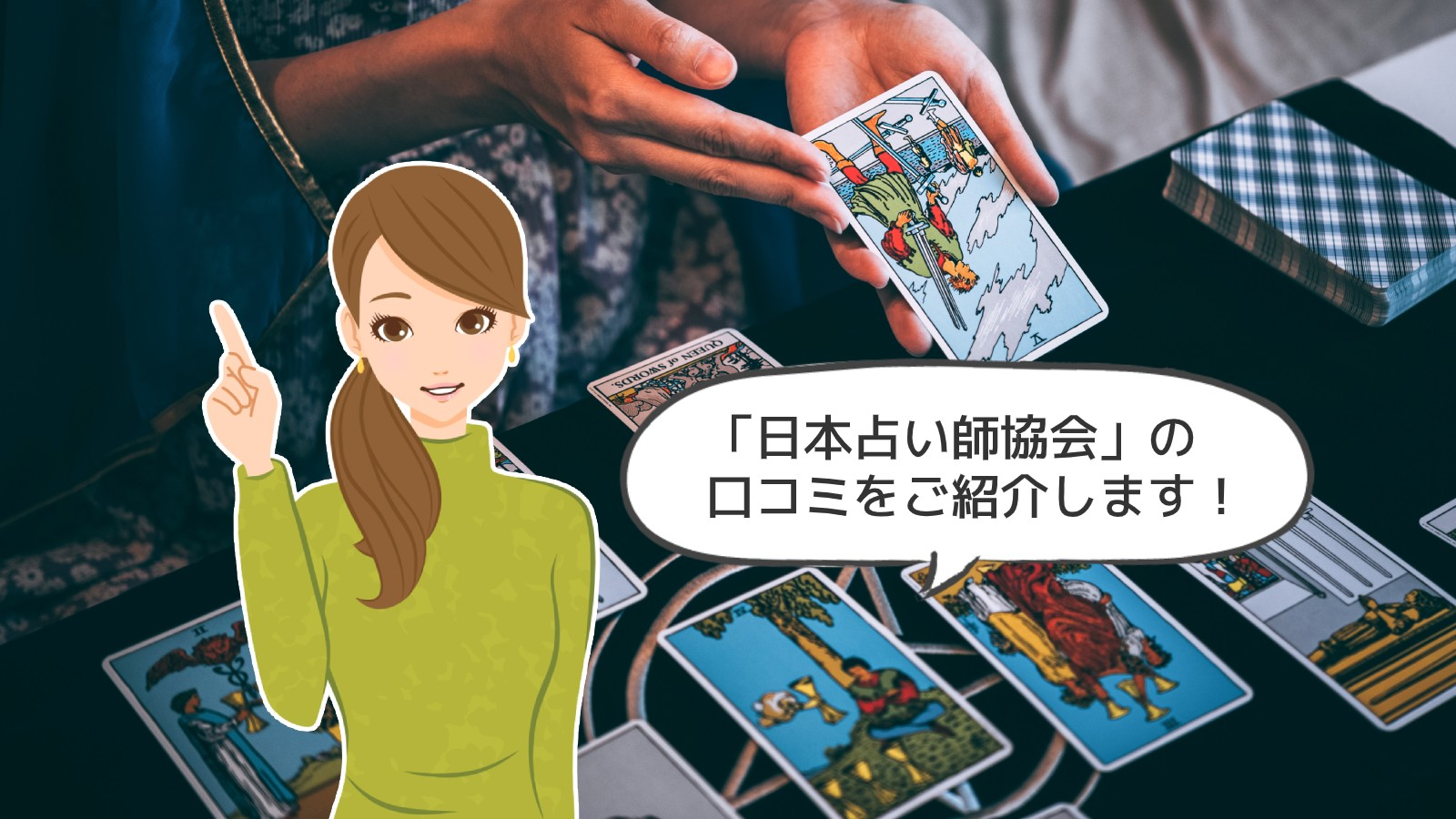 「日本占い師協会」のアイキャッチ画像