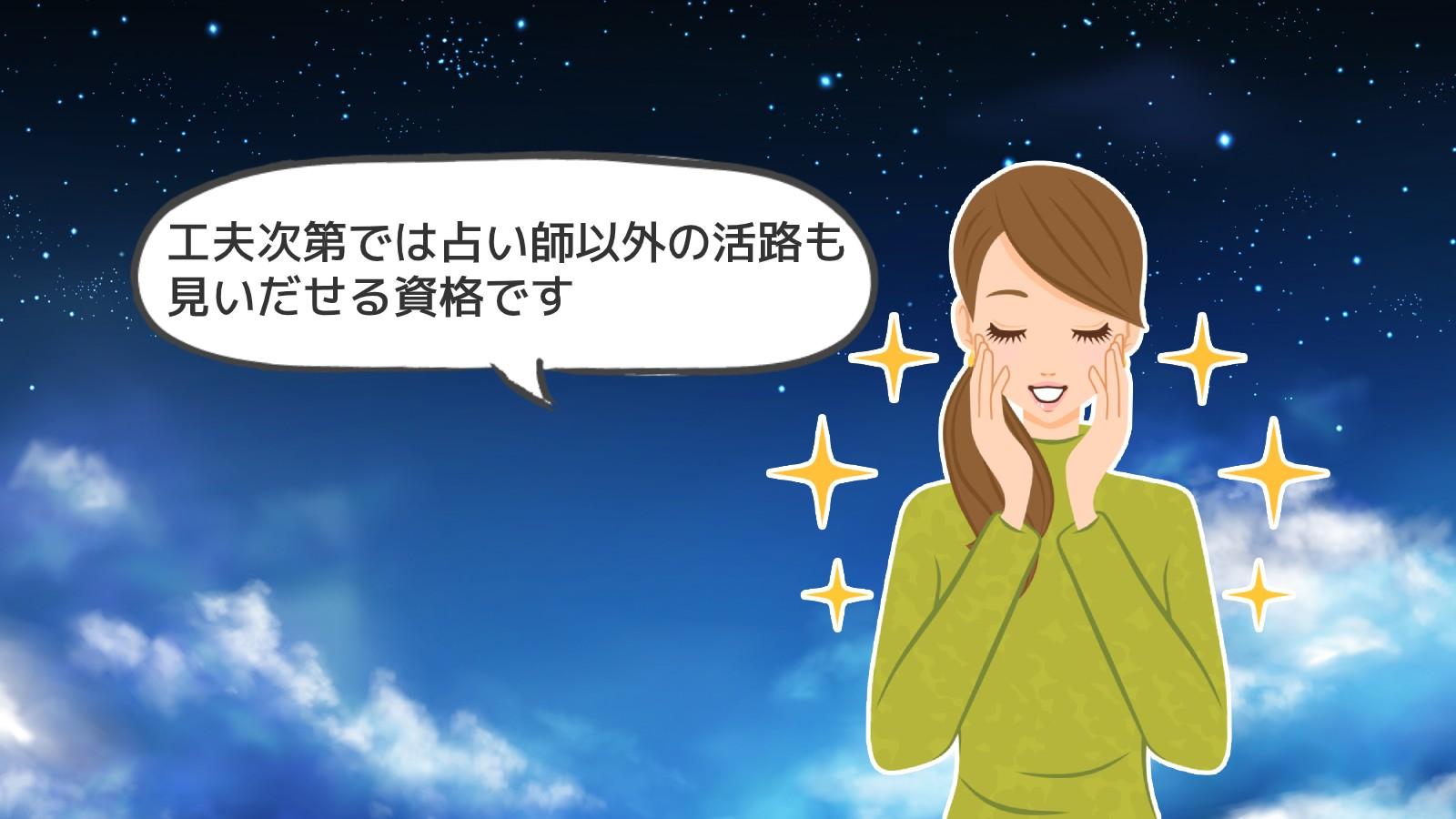 「西洋占星術士資格」のアイキャッチ画像